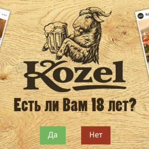 "Kozel - ""Czech Republic for Friends"""